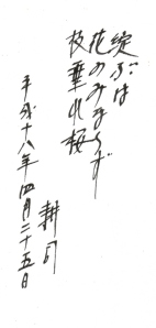 Haiku by Maitreya
